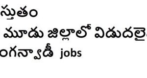 Anganwadi jobs in Telangana