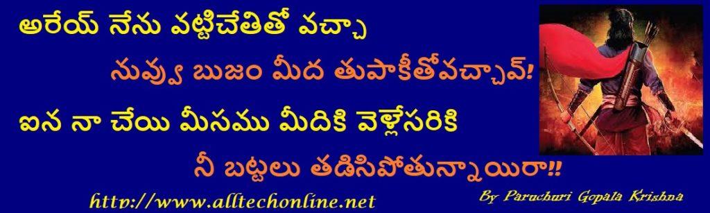 Sye Raa Narsimha Reddy Chiranjeevis Latest Film syraa movie dialague