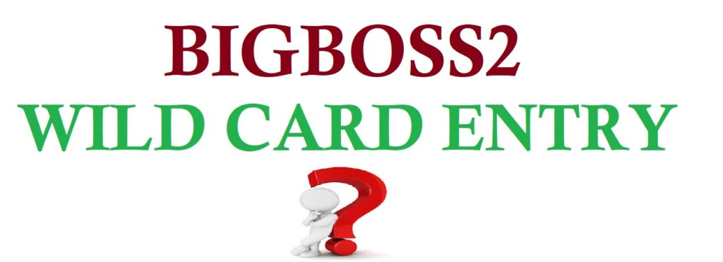 BIG BOSS2 WILD CARD ENTRY