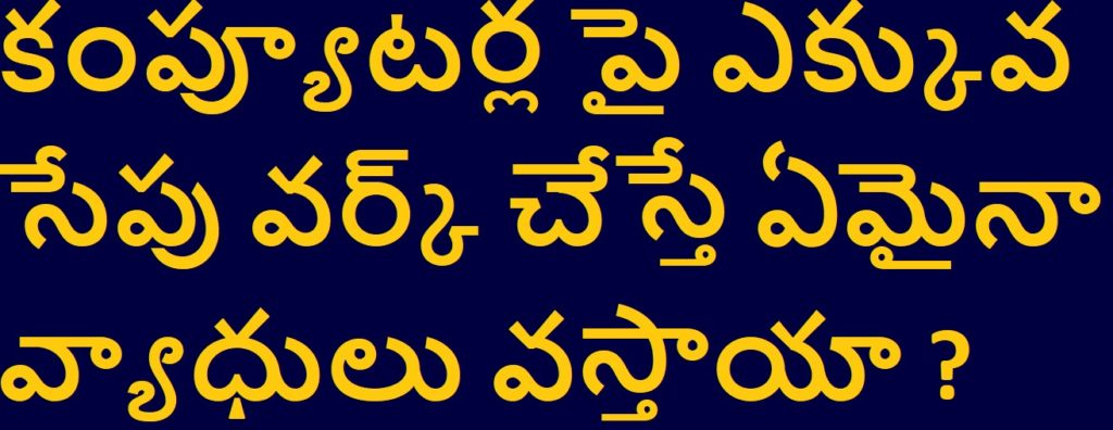 Laptop Computer Related Health Problems in Telugu