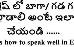 how to speak english easily
