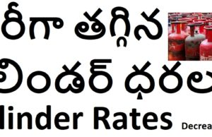 Cylinder Rates Decreased subsidised nonsubsidised