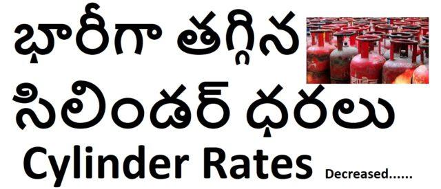 Cylinder Rates Decreased subsidised nonsubsidised
