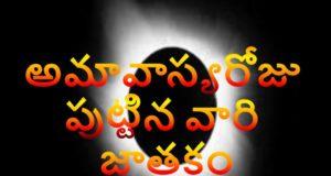 AmavasyaRoju Puttina Vaari Jathakam in Telugu అమావాస్యరోజు పుట్టిన వారి జాతకం