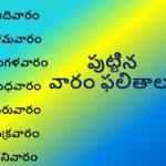 Puttina vaaraanni batti palithalu Telugu