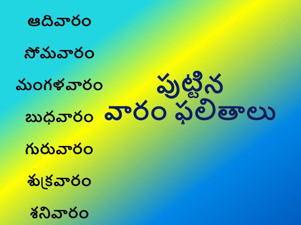 Jathakam telugu poorthi Telugu Jathakam