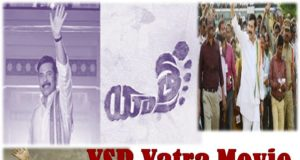 YSR Yatra Movie Public Review Here