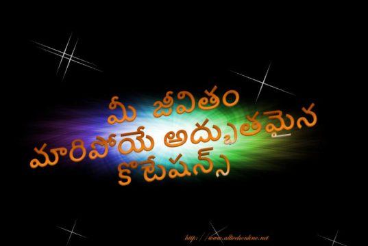 jeevitham maaripoye quotes in telugu