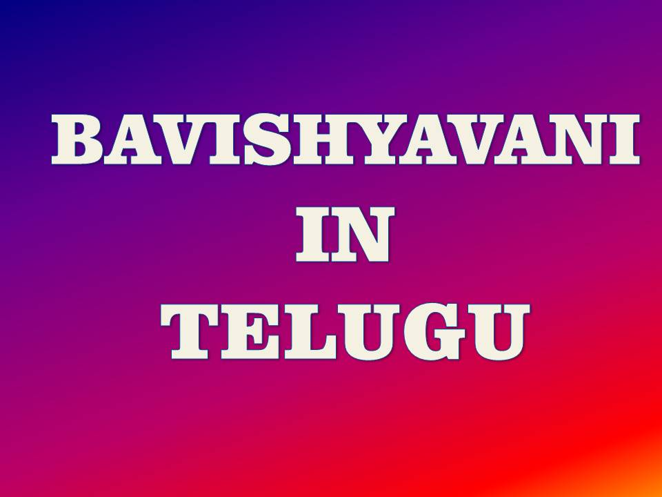 Pogadtalu Vimarshalu Bavishyavani in telugu