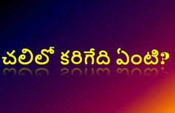 Silly Funny Interesting Logic Questions in Telugu chaliki karigedi enti