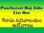 Panchayati Raj Jobs List Out