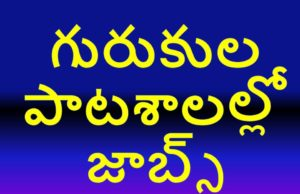 Gurukula Patatshalallo Jobs Latest