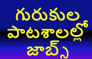 Gurukula Patatshalallo Jobs Latest