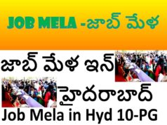 Job Mela Hyderabad జాబ్ మేళ ఇన్ హైదరాబాద్