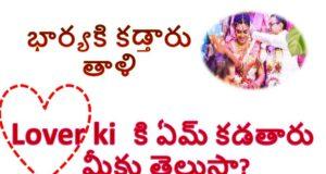Puzzle TO Solve In Telugu