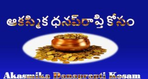 Akasmika Danaprapti Kosam Suluvina Parihaaram