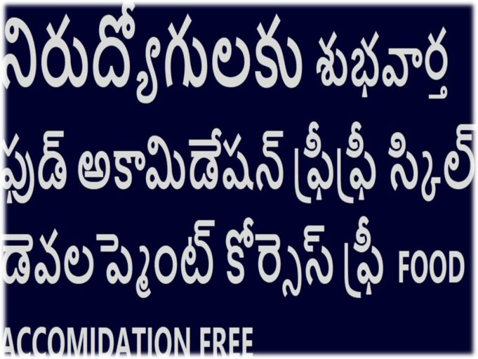 Nirudyogulaku Shubavaartha Food Accomidation Free