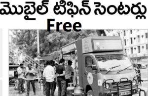 SC Nirudyogulaku Mobile Tiffin Centers