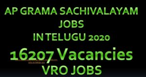 AP GRAMA SACHIVALAYAM JOBS IN TELUGU 2020