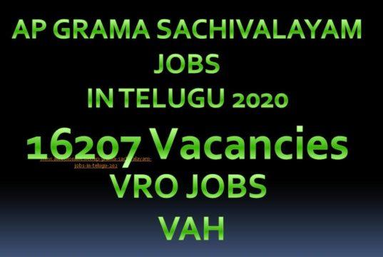 AP GRAMA SACHIVALAYAM JOBS IN TELUGU 2020