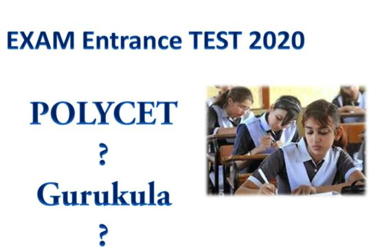 Latest Education News in Telugu 2020