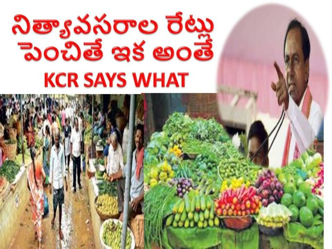 What Telangana CM Kcr says About Rates in LOCKDOWN Telu