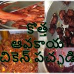 Latest Kotha Avakaya chicken pickle