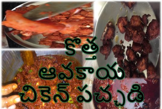 Latest Kotha Avakaya chicken pickle