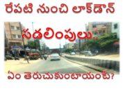Lockdown Sadalimpu Enti in Telugu