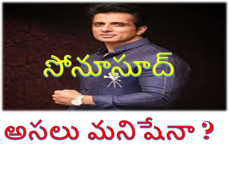 Sonusud Asalu Manishena Mari What in Telugu
