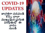 22 COVID-19 UPDATES జాగ్రత్తగా చదవండి కొన్ని చాలా ముఖ్యమైన ప్రస్తుత పరిస్థితుల్లో