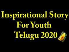Inspirational Story For Youth Telugu 2020