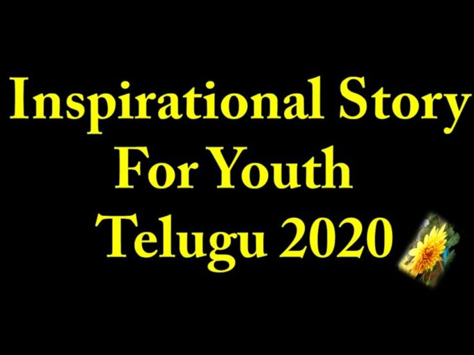 Inspirational Story For Youth Telugu 2020