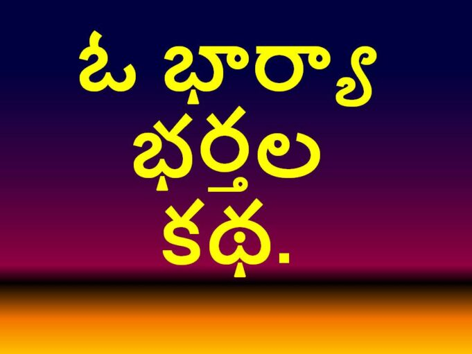 Husband Wife Story in Telugu 2020