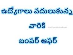 LOOSING JOBS GET OFFERS IN 2020 Telugu