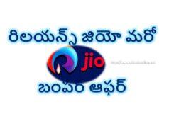 Reliance JIO Bumper Offer 2020 Telugu