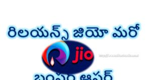 Reliance JIO Bumper Offer 2020 Telugu