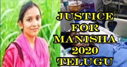Justice for Manisha 2020 Telugu