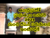 ఆంధ్రప్రదేశ్ ప్రభుత్వం జనవరి 2021 నుంచి రేషన్ సరుకులను ఇంటివద్దకే