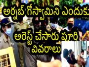 Arnab Goswami Arrest By Police Why in 2020