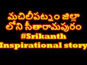 Machilipatnam Srikanth Achievement in Telugu 2020