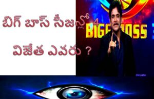BIGBOSS SEASON 4 TELUGU Sanchalanam 2020