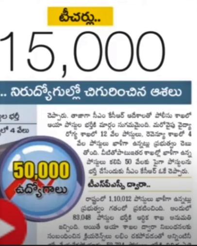 50000 Jobs in Telangana 2021 police teachers  etc...