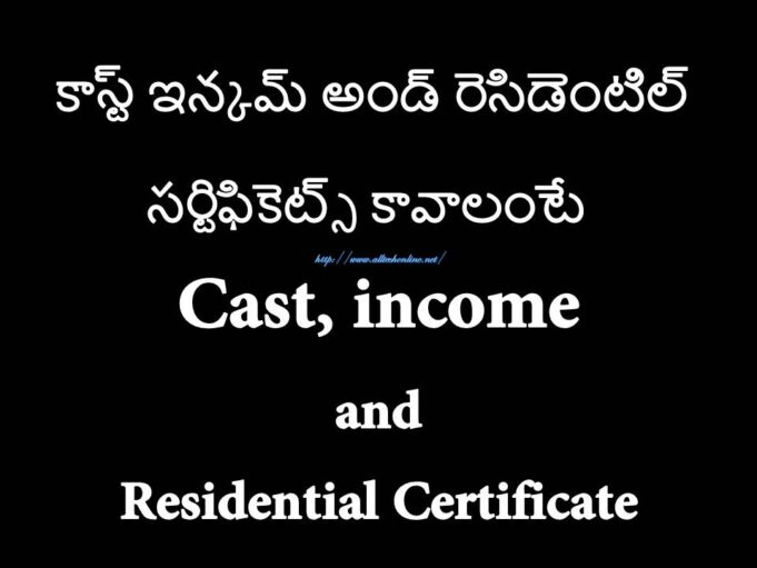 Cast, income and residential certificates kavalante em cheyali