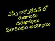 SC Corporation Loans in Telugu 2021