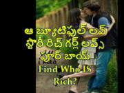 Valentines day 2021 Find Who IS Rich
