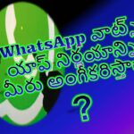 WhatsApp Latest Updates in Telugu 2021