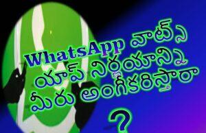 WhatsApp Latest Updates in Telugu 2021
