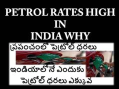 Prapanchamlo petrol Daralu in 2021 Telugu