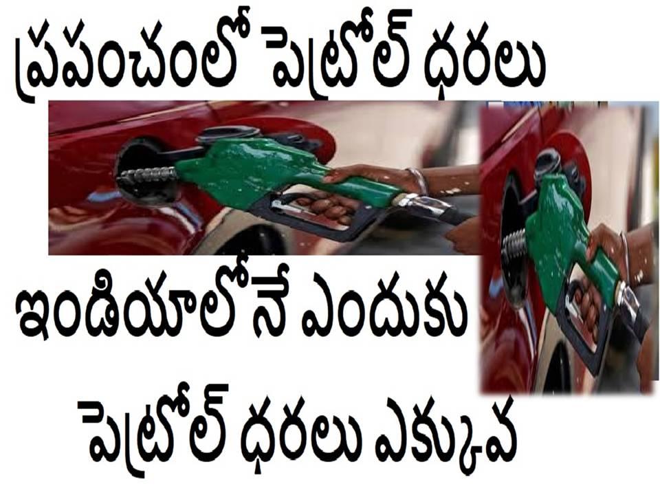 petrol rates high in telugu 2021 why